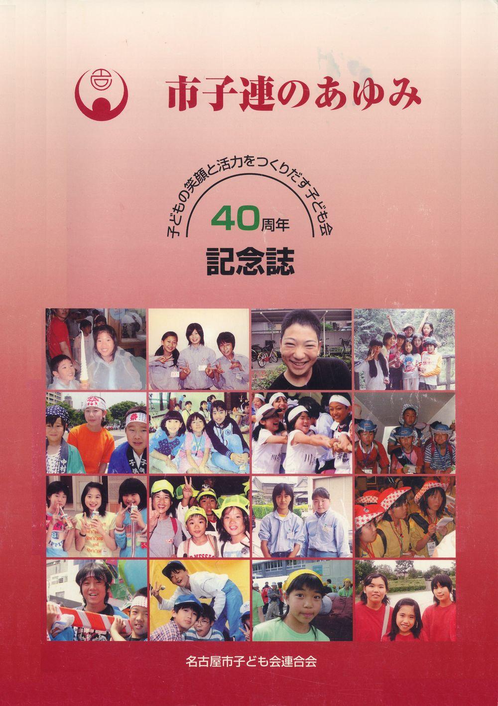 40周年記念誌表紙s