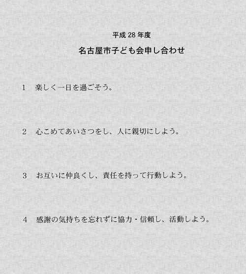 平成28年度名古屋市子ども会申し合わせ20160507c