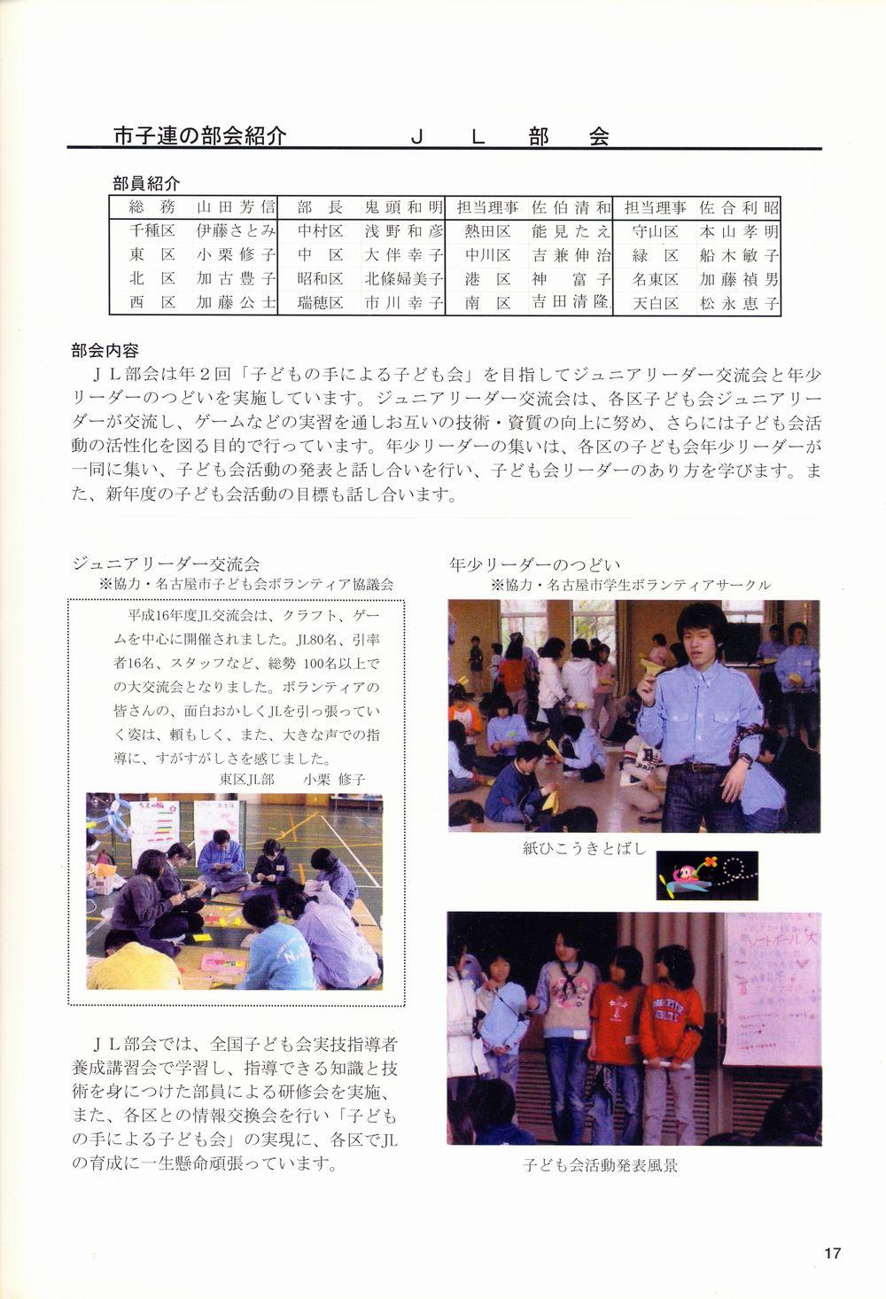 40周年記念誌-page17s