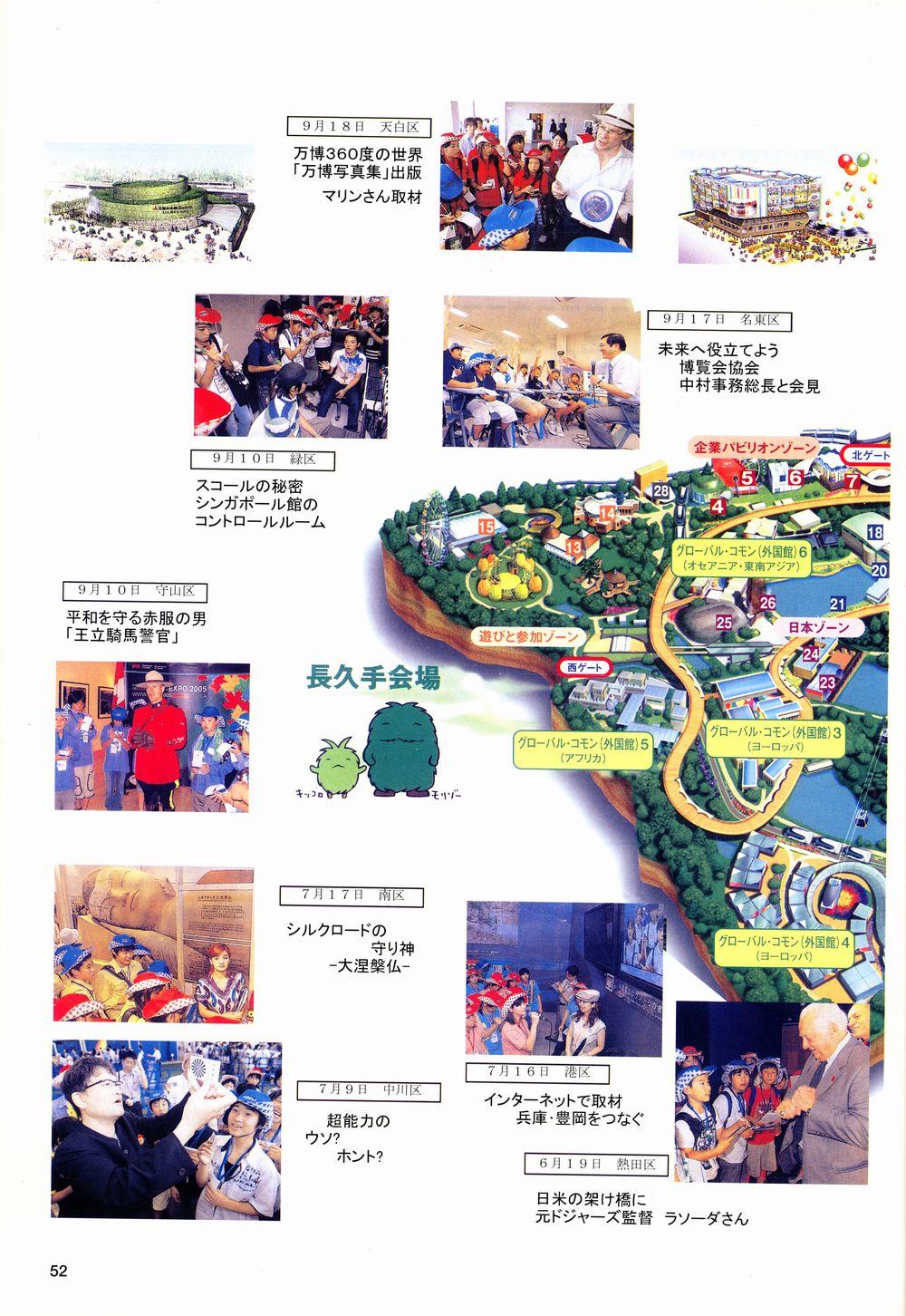 40周年記念誌-page52s