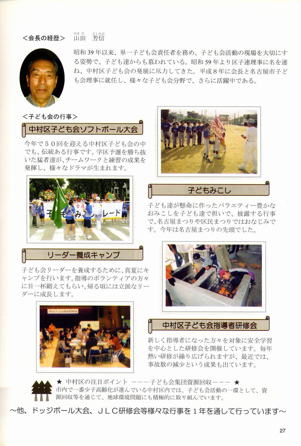 40周年記念誌-page27s