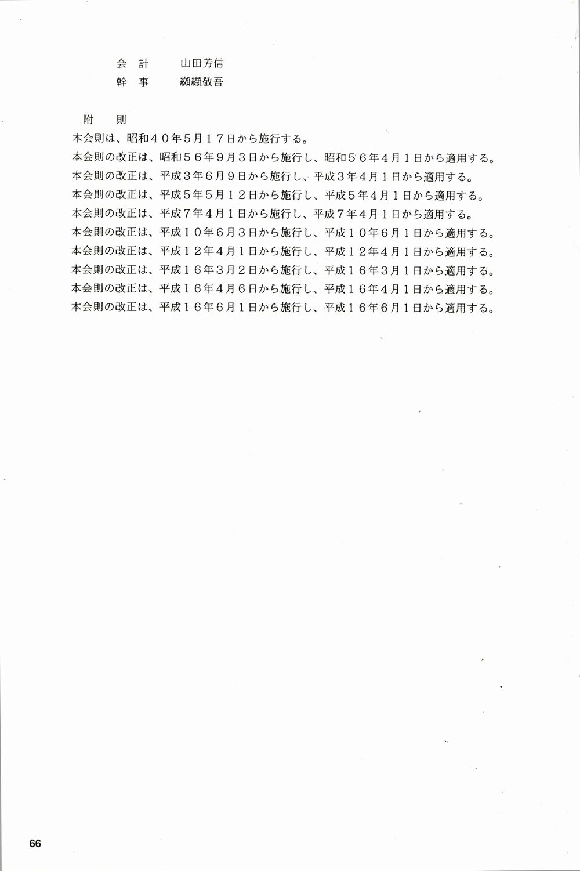 40周年記念誌-page66s