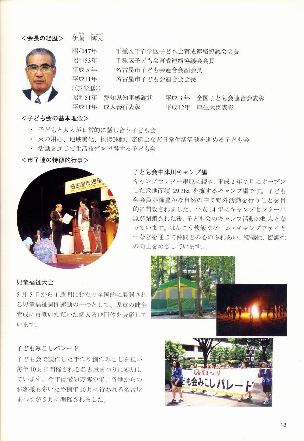 40周年記念誌-page13s