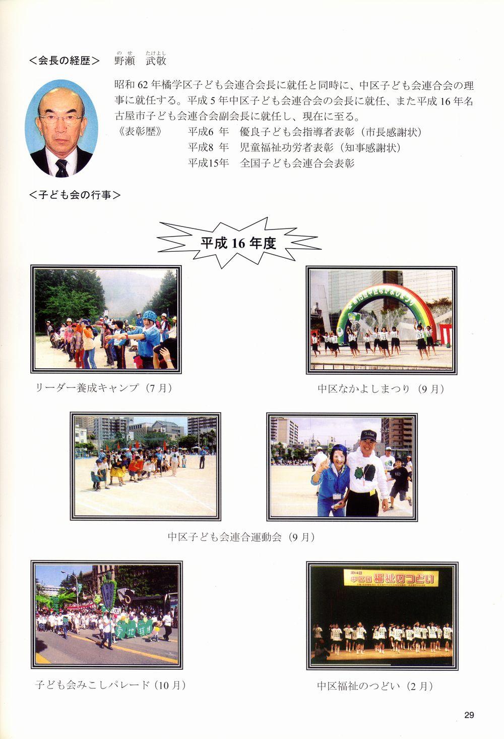 40周年記念誌-page29s