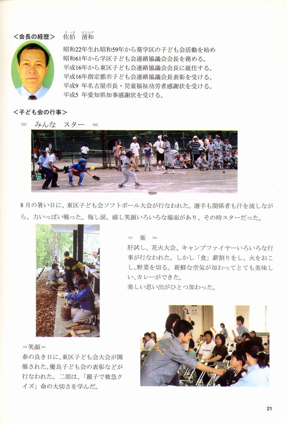40周年記念誌-page21s
