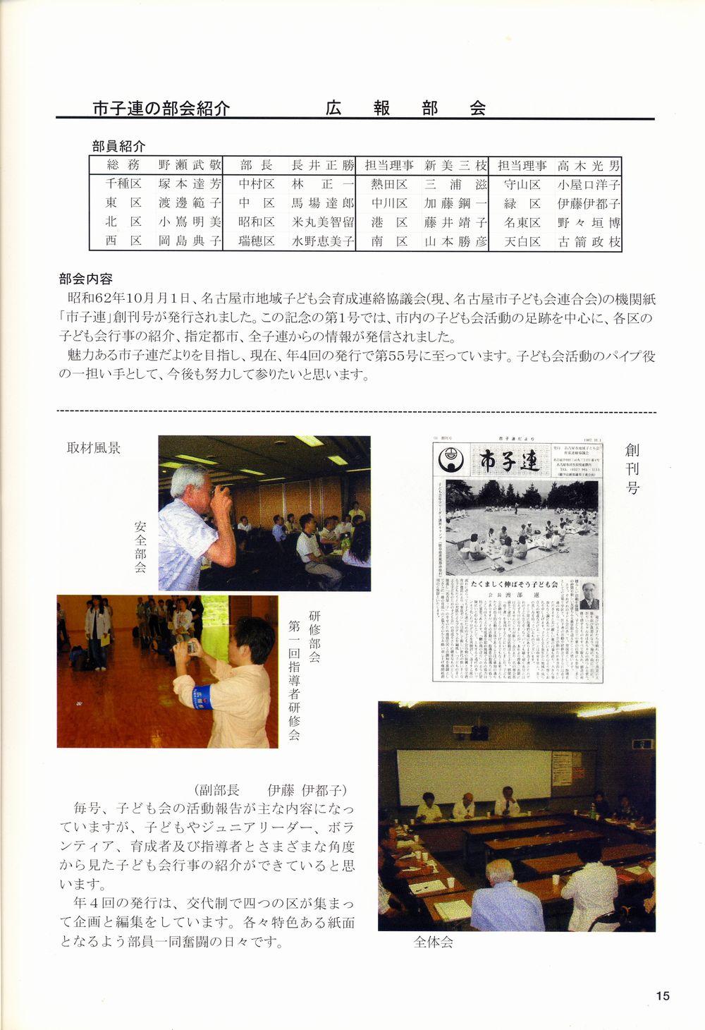 40周年記念誌-page15s