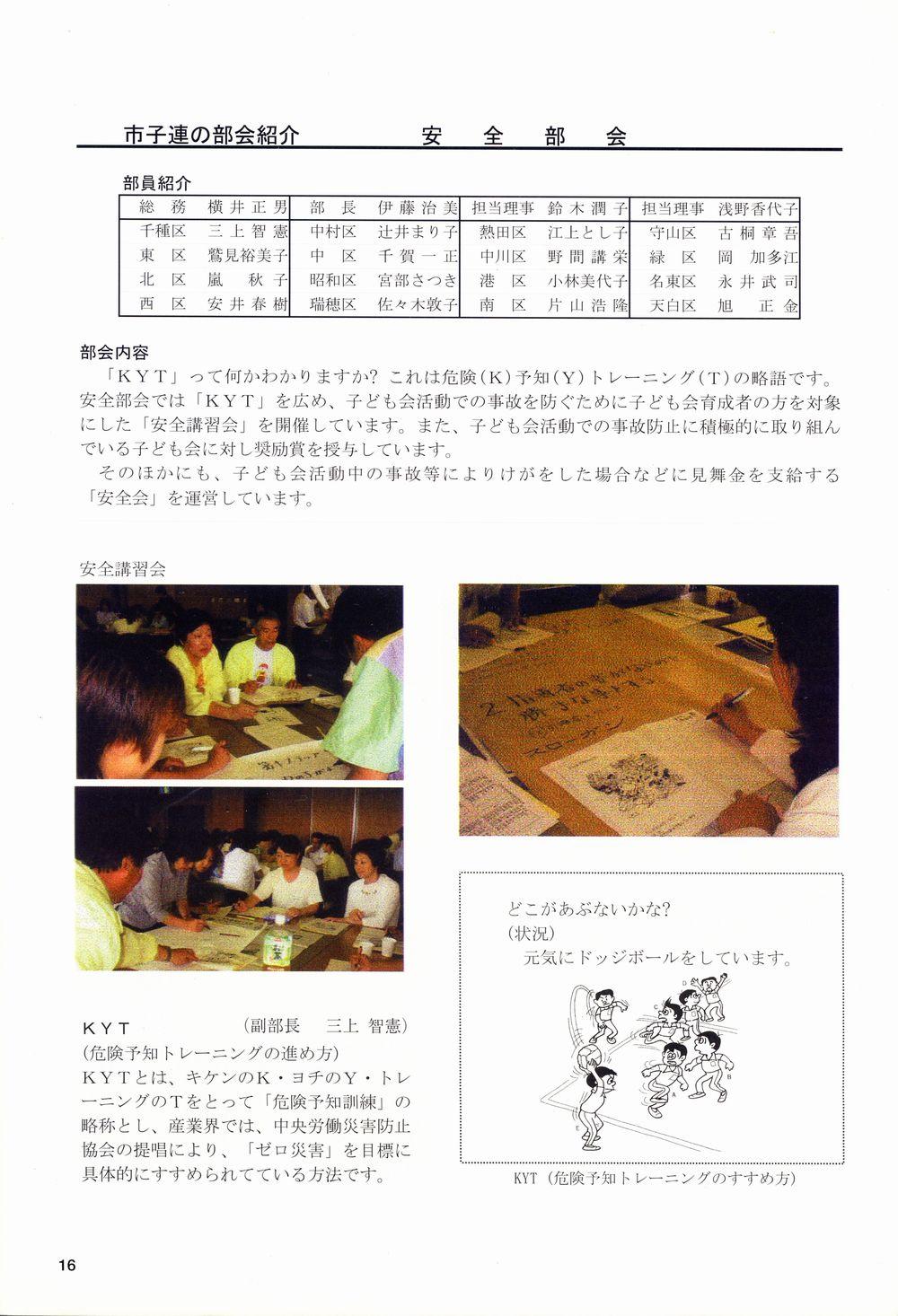 40周年記念誌-page16s