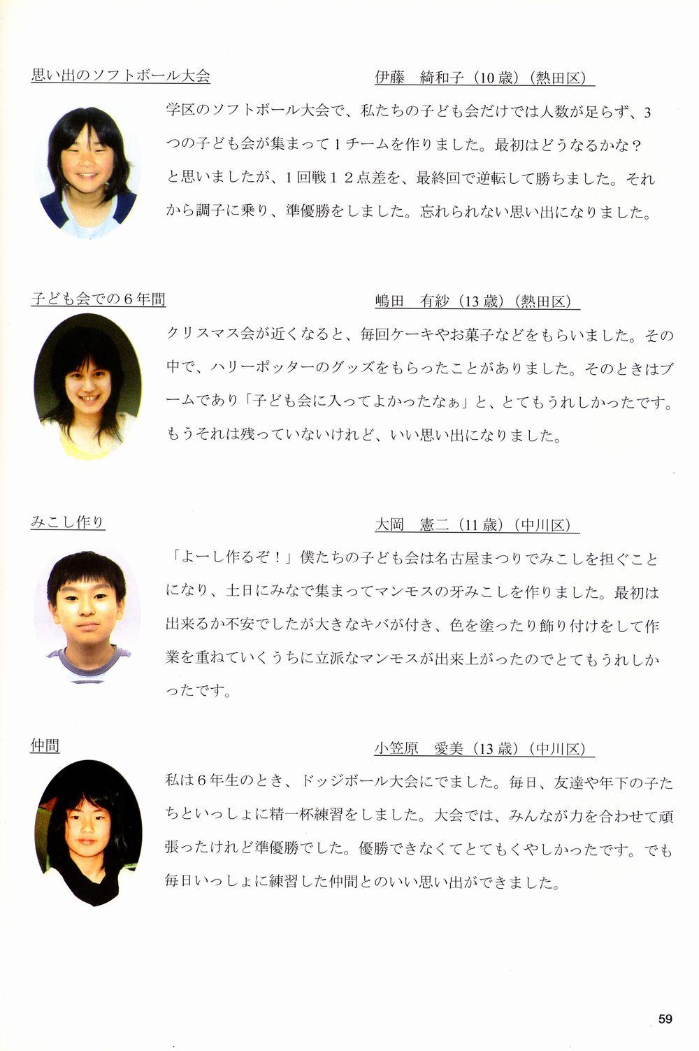 40周年記念誌-page59s