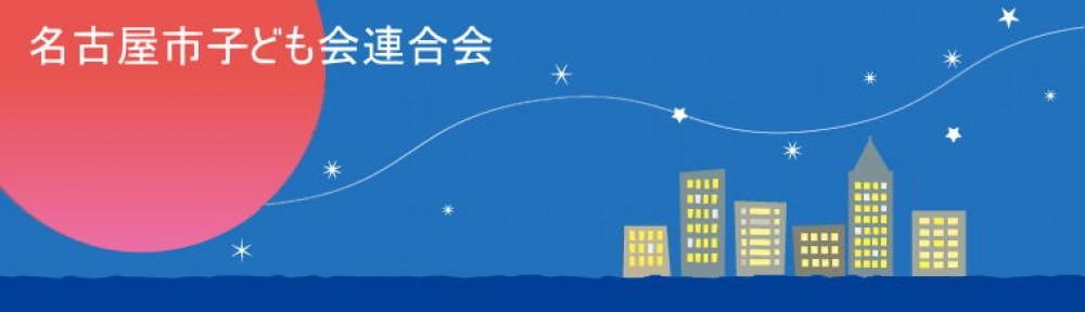 名古屋市子ども会連合会