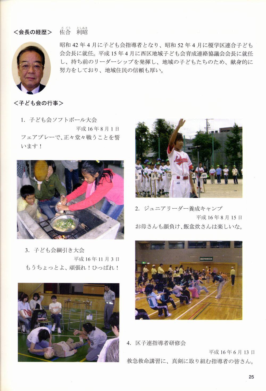 40周年記念誌-page25s