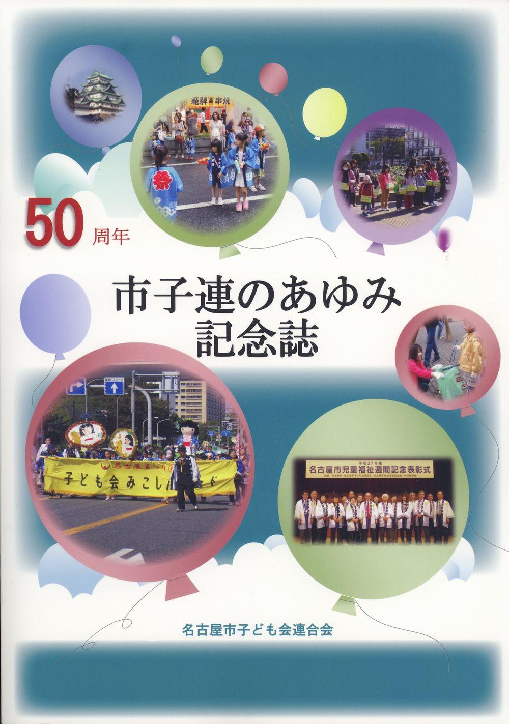 市子連のあゆみ記念誌-ページ00表紙s