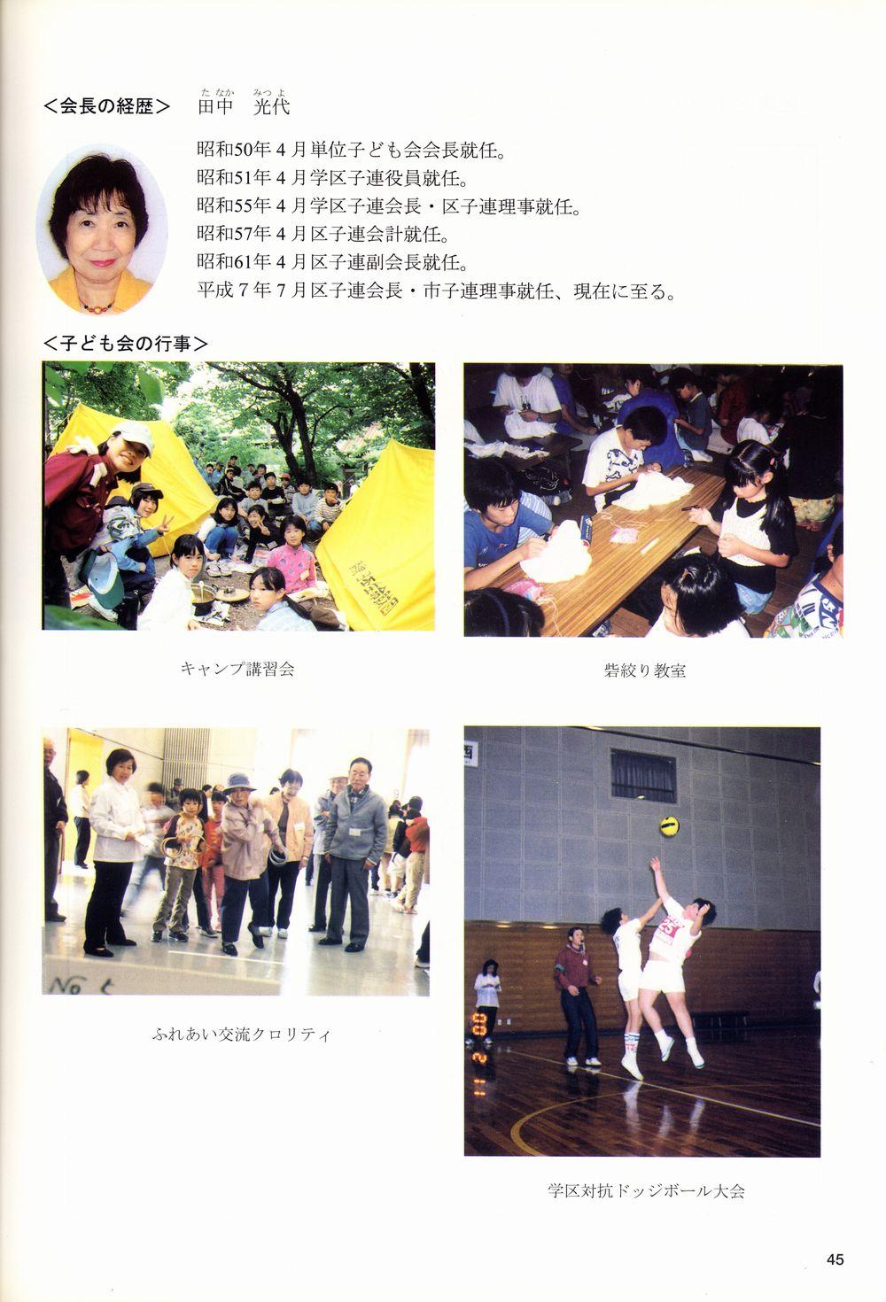 40周年記念誌-page45s