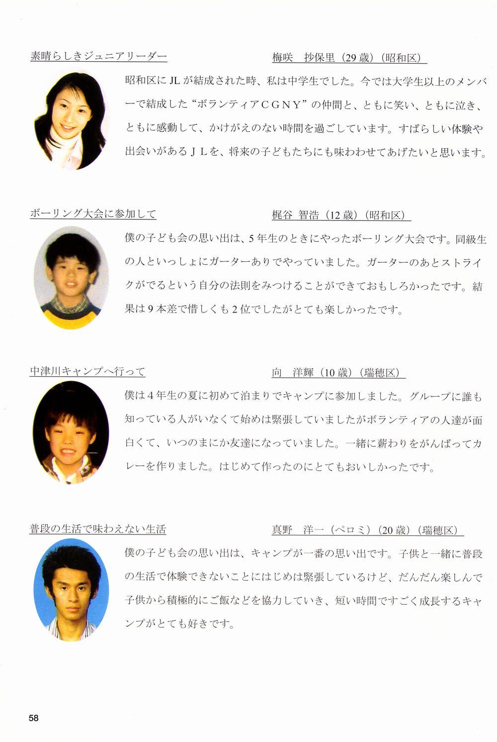 40周年記念誌-page58s